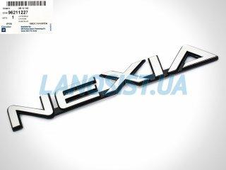 Эмблема надпись Nexia GM 96211227